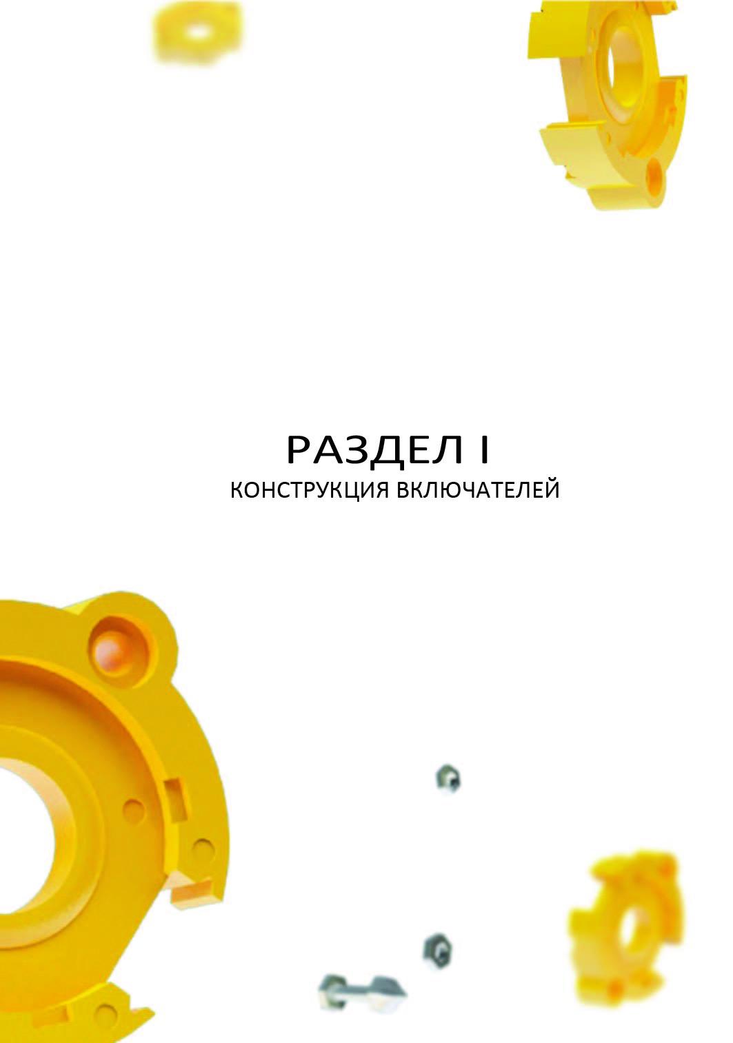 GOTOWY_KATALOG_RUS_v2-07